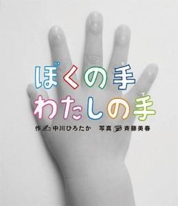 ぼくの手私の手
