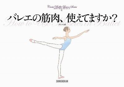 バレエの筋肉、使えてますか
