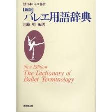 バレエ用語辞典