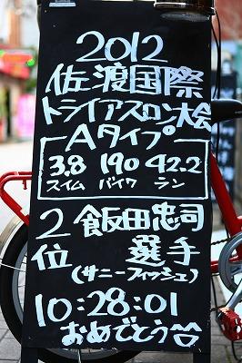 20120904 佐渡 001