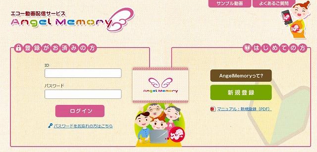 AngelMemory01