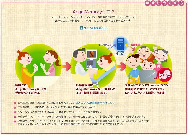 AngelMemory02