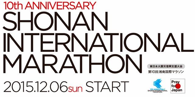 shonan-kokusai-marathon-2015-top-img-01