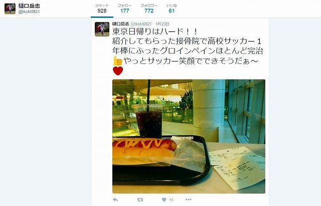 樋口岳志くんツイッター