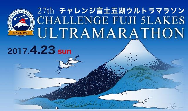 富士五湖マラソン