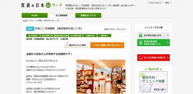 医道の日本 求人サイト