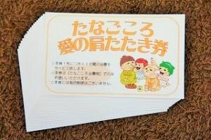 肩たたき券-001-300x1991