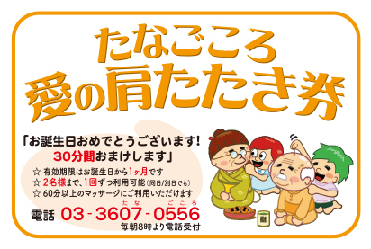 kata-tataki_ura_01